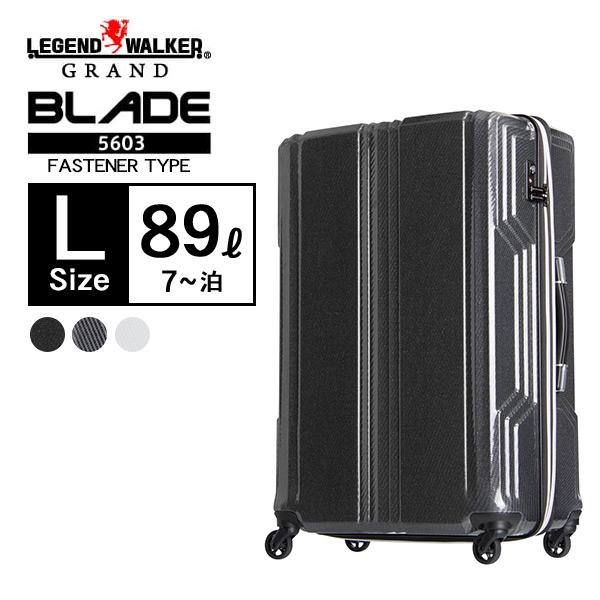 スーツケース ハードケース LEGEND WALKER 5603-70 Lサイズ 大型 89L 5-7泊 拡張