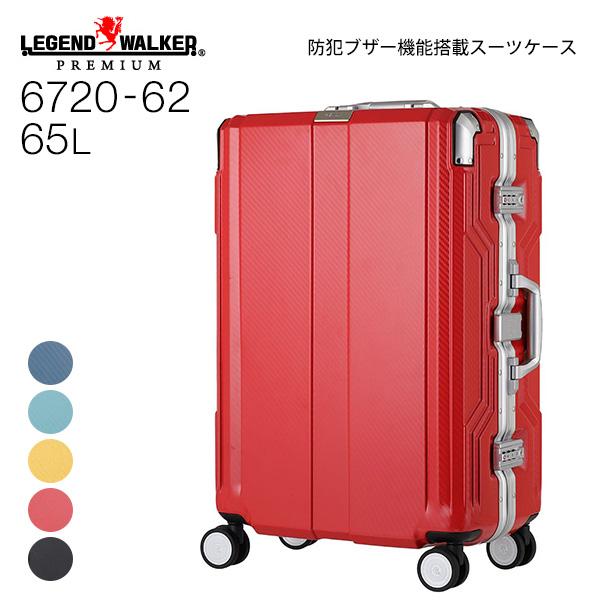 スーツケース キャリーケース ハードキャリー ブザー LEGEND WALKER 6720-62 Mサイズ 中型 65L 3~5泊