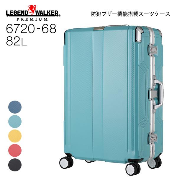 スーツケース キャリーケース ハードキャリー ブザー LEGEND WALKER 6720-68 Lサイズ 大型 82L 5~7泊