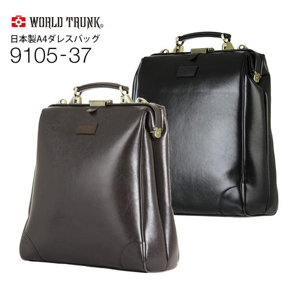 ダレスバッグ World Trunk ビジネスバッグ 日本製 メンズ A4 日本製 2way 9105