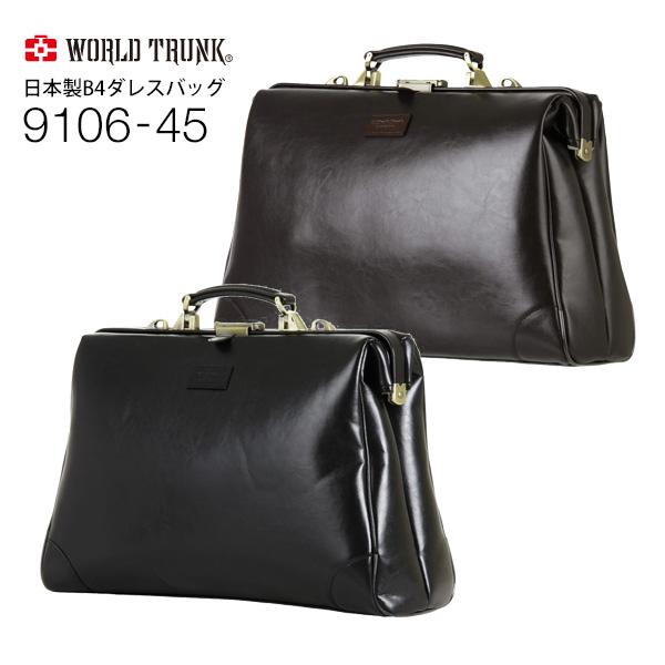 ダレスバッグ World Trunk ビジネスバッグ 日本製 メンズ B4 日本製 2way 9106