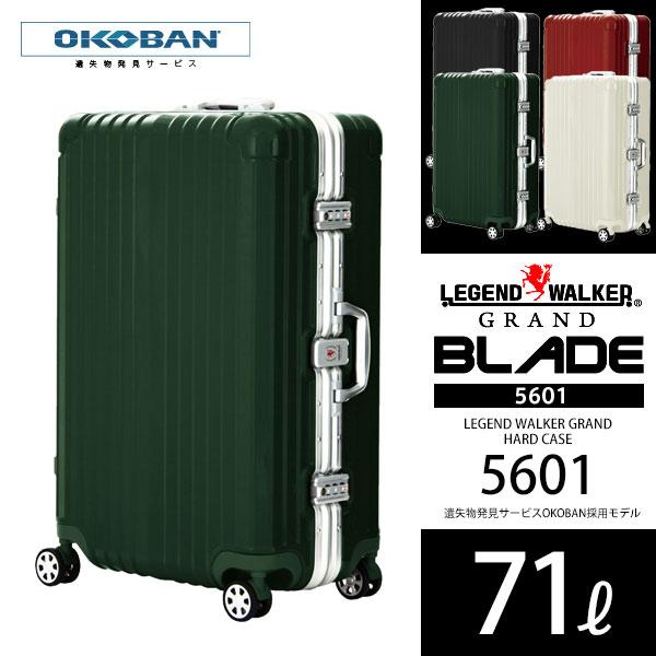 スーツケース ハードケース LEGEND WALKER 5601-64 Mサイズ 中型 71L 5-7泊 OKOBAN TSAロック