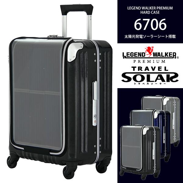 スーツケース ハードケース LEGEND WALKER 6706-47 Sサイズ 小型 40L 1-3泊 メンズ 太陽光発電