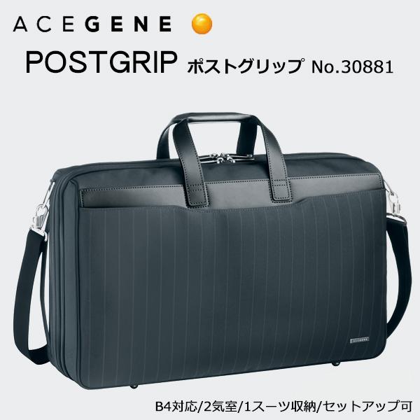 ACEGENE POSTGRIP ビジネスバッグ メンズ 30881