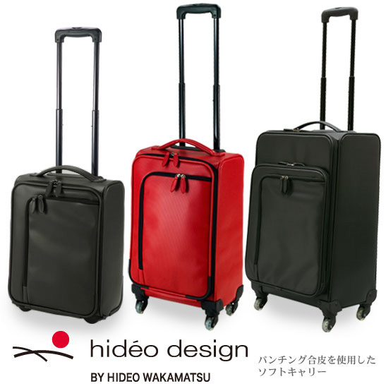 hideo design アイラ キャリーケース 2~3泊 機内持込 全2色 23L 85-7604