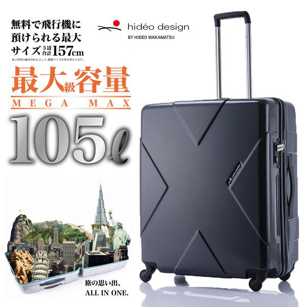 スーツケース ハードケース hideo design メガマックス 85-7595 Lサイズ 大型 105L 7-10泊 メンズ TSAロック