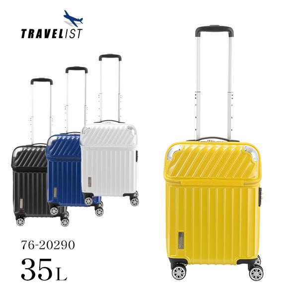 スーツケース キャリーケース キャリーバッグ トップオープン 拡張 TRAVELIST 76-20290 モーメント Sサイズ 小型 1~3泊