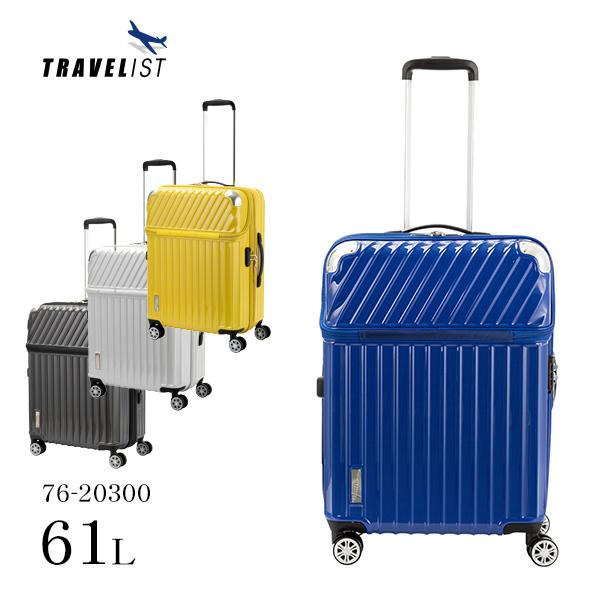 スーツケース キャリーケース キャリーバッグ トップオープン 拡張 TRAVELIST 76-20300 モーメント Mサイズ 中型 3~5泊