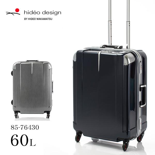 スーツケース ハードケース キャリーケース hideo design ステルシー 3~5泊 インナーハーフ 全2色 60L 85-7643