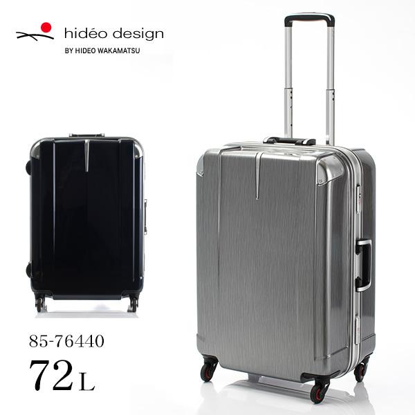 スーツケース ハードケース キャリーケース hideo design ステルシー 5~7泊 インナーハーフ 全2色 72L 85-7644