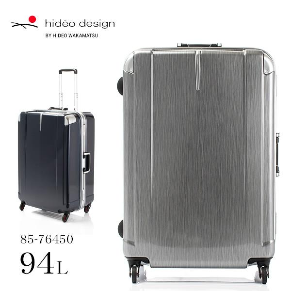 hideo design ステルシー キャリーケース 7~10泊 インナーハーフ 全2色 94L 85-7645