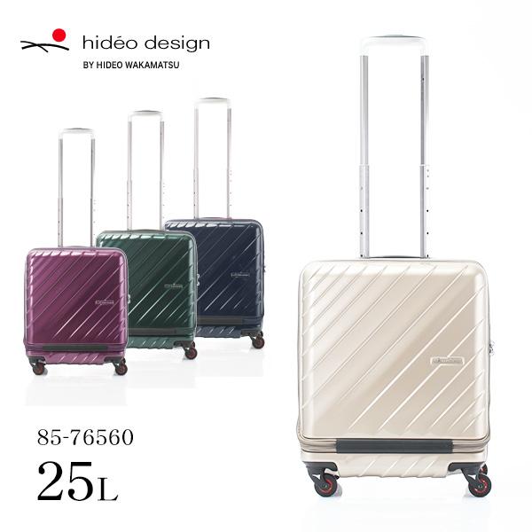 hideo design ウェーブ2 コインロッカー スーツケース 1~2泊 TSAロック 機内持込 25L 85-7656