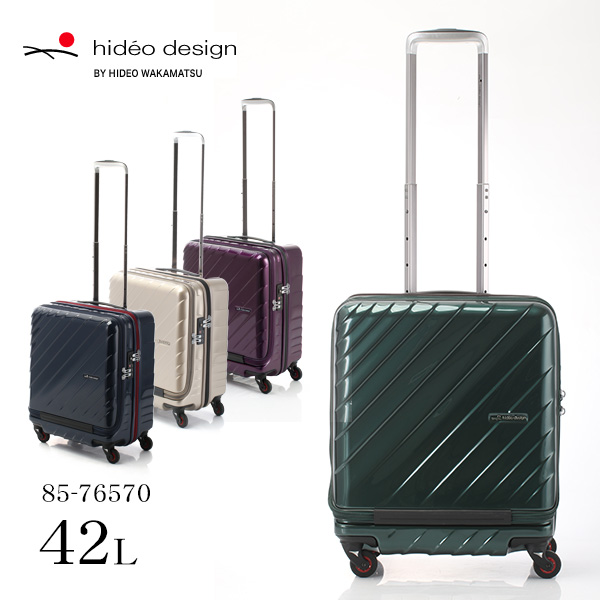 hideo design ウェーブ2 スーツケース 1~3泊 TSAロック 機内持込 42L 85-7657