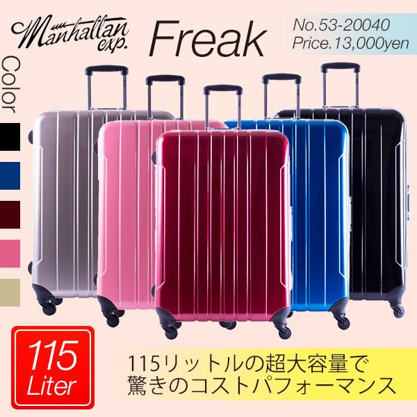 スーツケース ハードケース Manhattan Express フリーク 53-2004 Lサイズ 大型 115L 7-10泊 メンズ レディース TSAロック