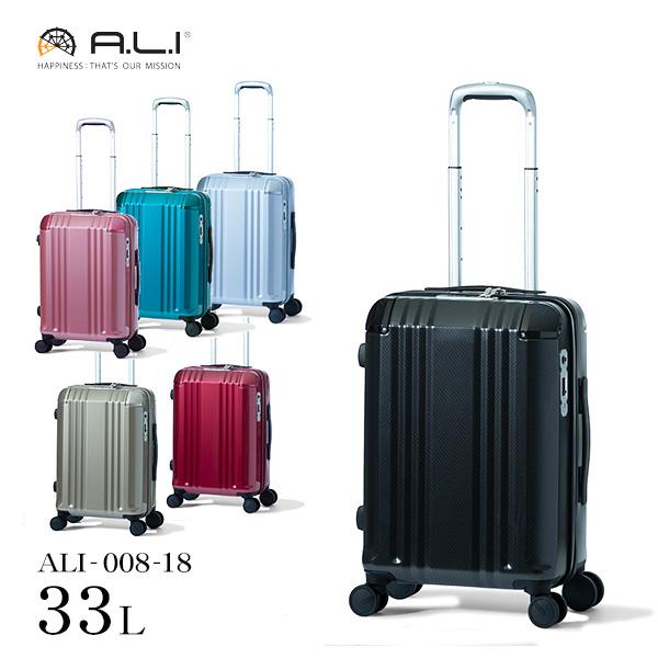 スーツケース A.L.I アジアラゲージ デカかるEdge 1~2泊 全6色 33L ALI-008-18
