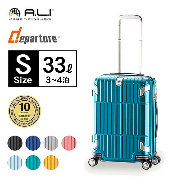 スーツケース A.L.I departure ストッパータイプ 1-2泊 機内持込 全5色 33L HD-502S-22 【2006ss】