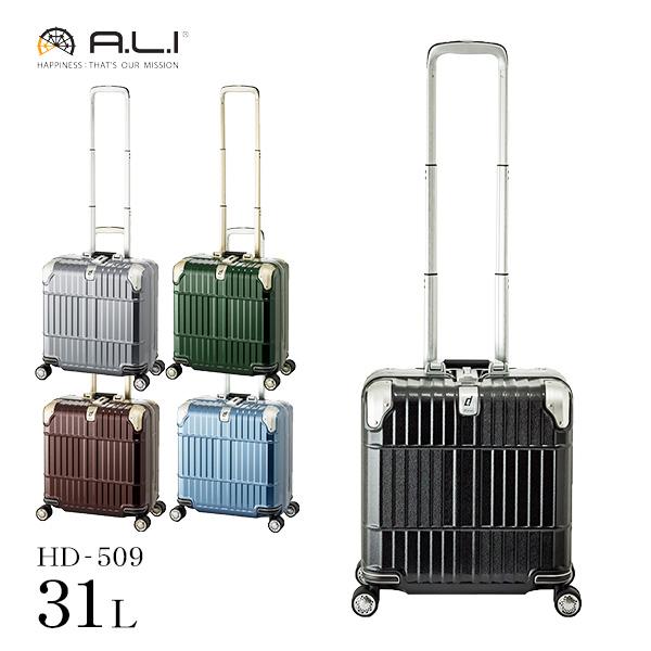 スーツケース A.L.I departure フレームタイプ 1-2泊 機内持込 全5色 31L HD-509-16