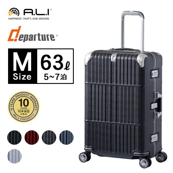 スーツケース A.L.I departure ストッパータイプ 4-5泊 全5色 63L HD-509S-27