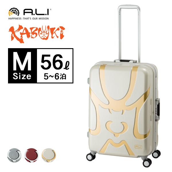 スーツケース A.L.I アジアラゲージ KABUKI カブキ 3~4泊 全3色 56L KBK-1688-24