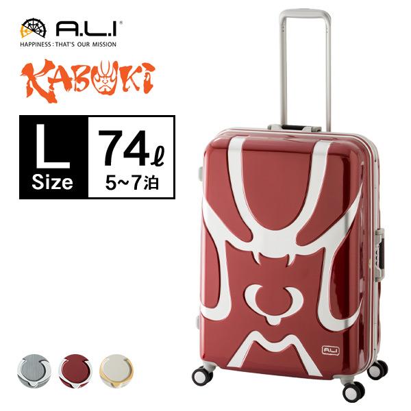スーツケース A.L.I アジアラゲージ KABUKI カブキ 5~7泊 全3色 74L KBK-1688-26