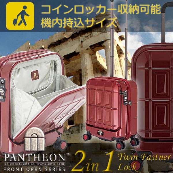 スーツケース A.L.I PANTHEON Mini 1-2泊 機内持込 全10色 21L ALI-PTS-4005KC