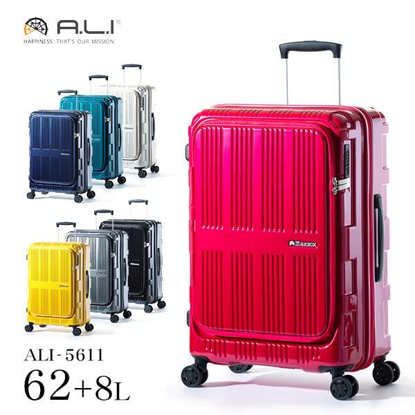 スーツケース A.L.I アジアラゲージ MAXBOX フロントオープン 3~5泊 拡張 全7色 62L ALI-5611