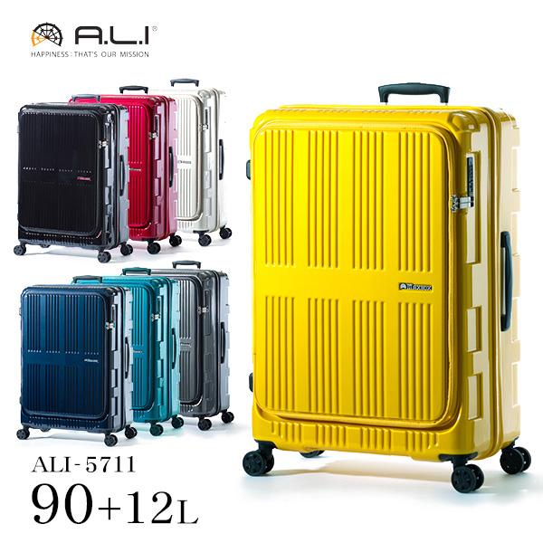 スーツケース A.L.I アジアラゲージ MAXBOX フロントオープン 7~10泊 拡張 全7色 90L ALI-5711