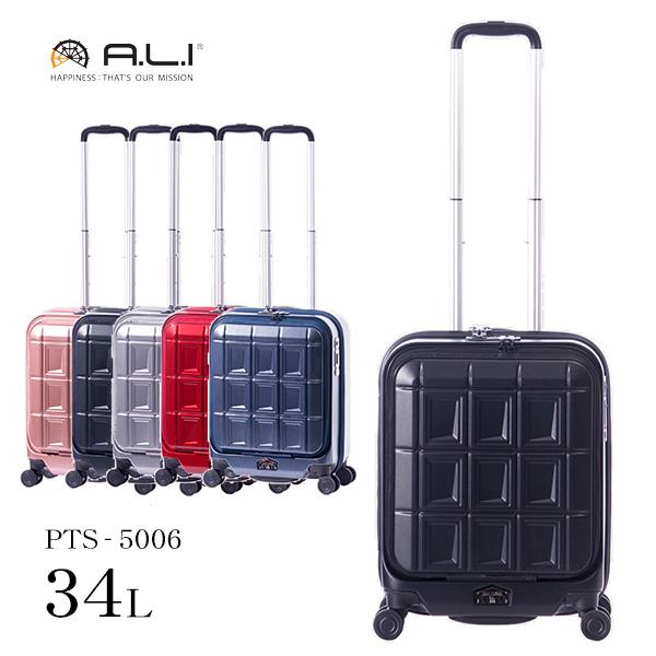 スーツケース アジアラゲージ パンテオン 1~2泊 機内持込 全6色 34L PTS-5006 A.L.I PANTHEON