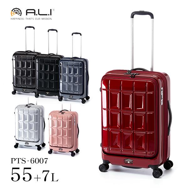 スーツケース A.L.I アジアラゲージ PANTHEON パンテオン 3~5泊 ストッパー 全6色 55L 拡張 +7L PTS-6007