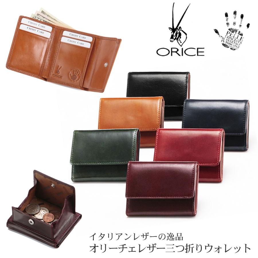 132642a3d52d 【楽天市場】ORICE 三つ折財布 メンズ 小型財布 全6色 1102 【18cl】:石川トランク製作所