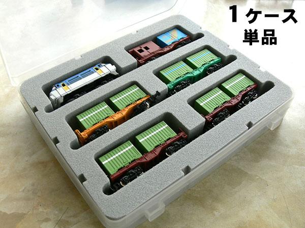 送料無料 Bトレインショーティー専用トレインボックス bトレイン Bトレイン 鉄道 公式通販 電車 列車 トレインケース ISHIKAWATRUNK 単品 TB-6S メーカー公式ショップ ジオラマ 6両