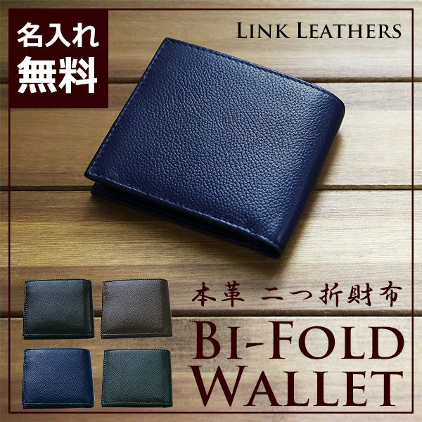 a966c4029102 二つ折り財布牛革名入れ無料LINKLEATHERSメンズレディースギフト【P11Sep16】