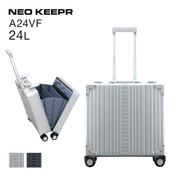 スーツケース ハードケース ビジネスキャリー NEOKEEPR 4輪 TSAロック 24L A-24VF アルミ TSAロック