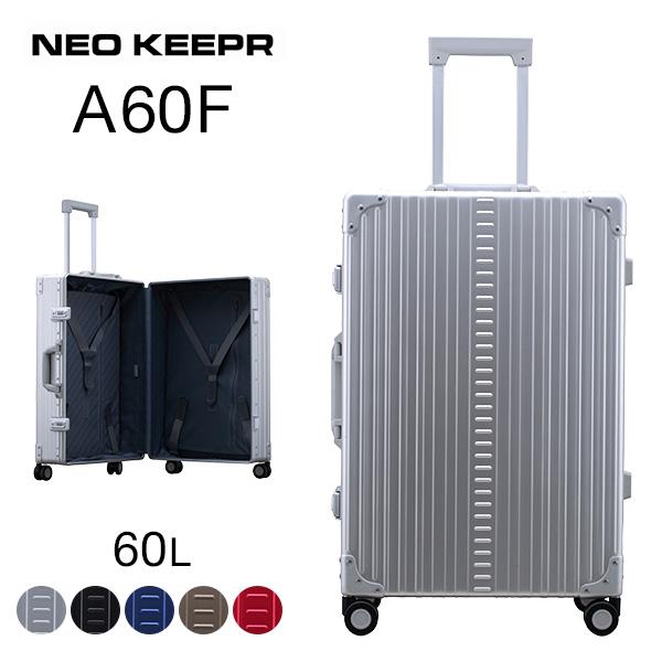 スーツケース ハードケース NEOKEEPR 4輪 TSAロック 60L A-60F アルミ TSAロック