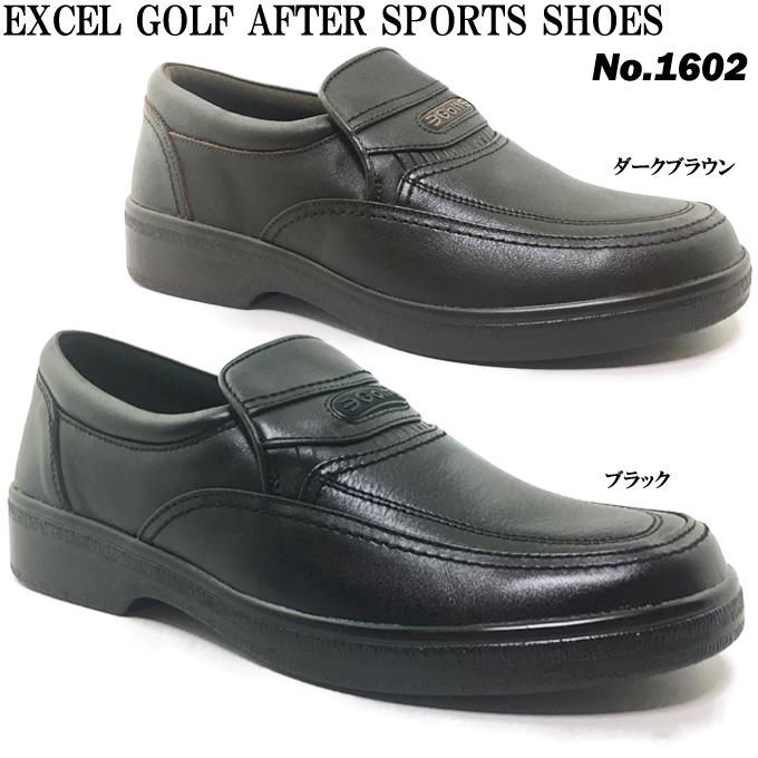 EXCEL.Golf AFTER SPORTS 1602 エクセルゴルフ メンズ カジュアル タウン 靴 シューズ 旅行 散歩 お出かけ 普段履き 幅広 4E 天然皮革 ソフト革 クッション性 撥水加工 カップインソール 屈曲性 フレキシブル 男性 紳士