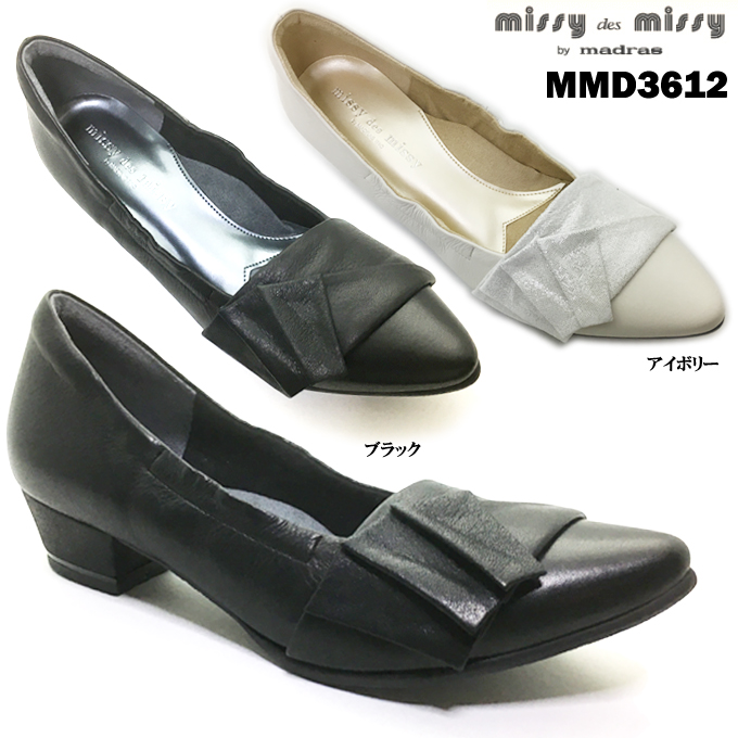 missy des missy MMD3612 ミッシー・デ・ミッシー レディース パンプス アーモンドトゥ ソフト 靴 シューズ 底反発 クッション性 衝撃吸収 本革 天然皮革 軽量 女性 婦人 マドラス社製 madras 日本製