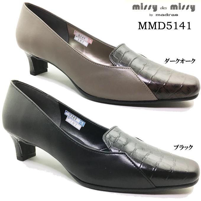 missy des missy MMD5141 ミッシー・デ・ミッシー レディース パンプス スクエアトゥ ローヒール 靴 滑りにくい 型押し 本革 天然皮革 軽量 女性 婦人 マドラス社製 madras 日本製
