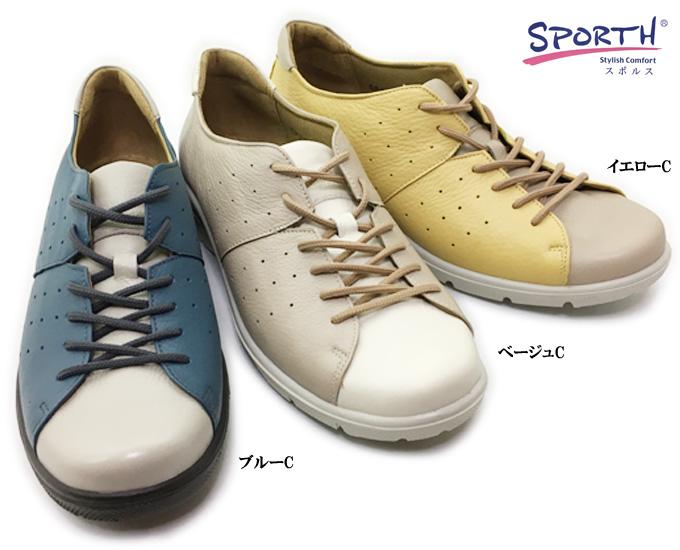ムーンスター スポルス SP2303レディース ウォーキング カジュアル コンフォートシューズ 靴 本革 ソフト クッション性 衝撃吸収 撥水加工 軽量 幅広 4E 日本製 女性 婦人