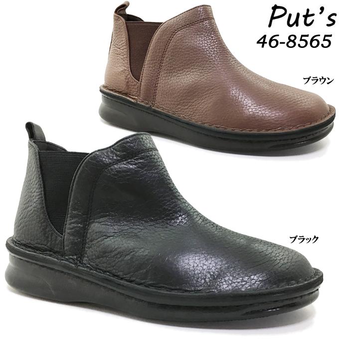 Put's プッツ 46-8565 レディース カジュアルシューズ コンフォートシューズ ショートブーツ 靴 サイドゴア くしゅくしゅ シャーリング シワ加工 ヌメ革風 厚底 クッション性 女性 婦人