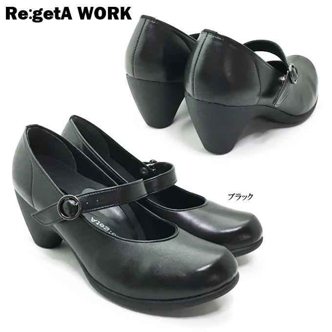 リゲッタワーク Re:getA Work RW-0012レディース パンプス 靴 シューズ ワーク コンフォート ストラップ ベルクロ 事務所 仕事 女性 婦人