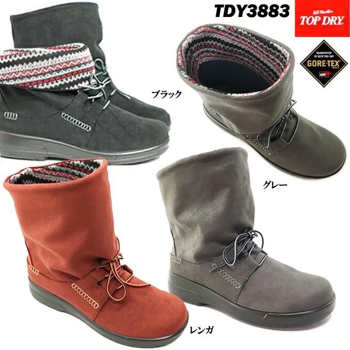 アサヒ トップドライ TOPDRY TDY3883 ゴアテックス レディースブーツ