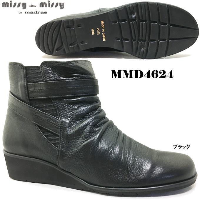 missy des missy MMD4624 ミッシー・デ・ミッシー レディース ショートブーツ 本革 ソフト革 軽量設計 靴 シューズ コンフォート 厚底 低反発 クッション性 マドラス madras 女性 婦人 日本製