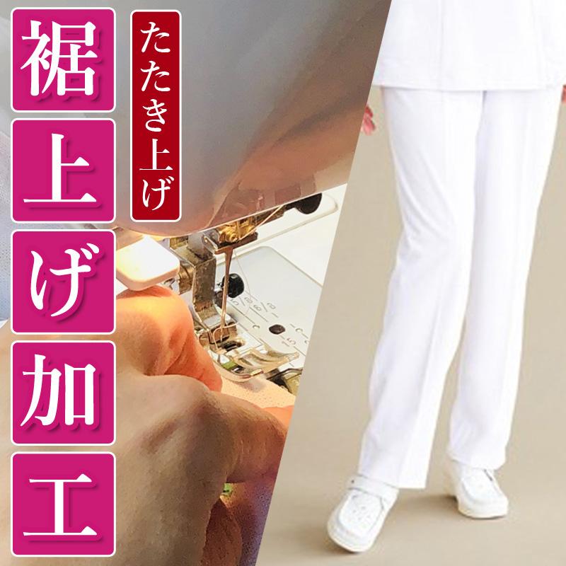 オリジナル パンツやズボンのお直し 裾上げ加工 たたき上げ ユニフォームやズボンの丈上げ サイズ直し 売り込み