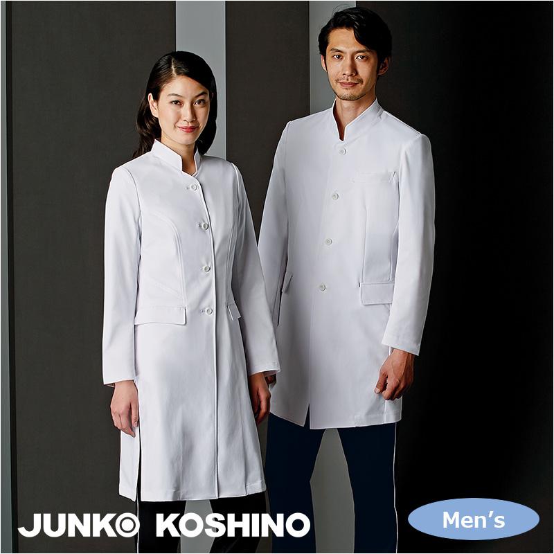 ドクターコート/ロング丈 [男性用] JK193JUNKO KOSHINO ジュンココシノ MONTBLANC 住商モンブラン 医療白衣 看護師 クリニック ユニフォーム