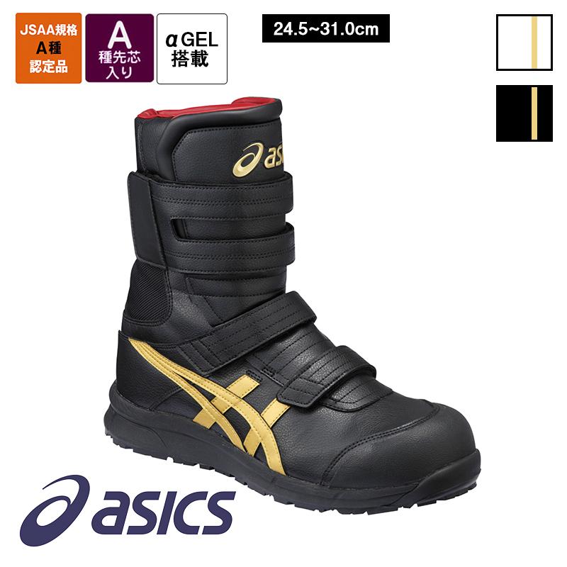 セーフティシューズ ウィンジョブ CP401 [男性用] FCP401 asics アシックス 安全靴 スニーカー ブーツ 作業靴 ワークシューズ 【返品交換不可】