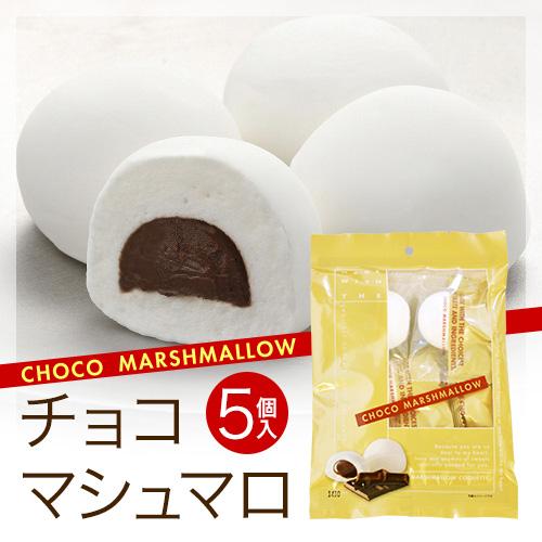 Chocolate Marshmallow 5 bag 05P19Dec15