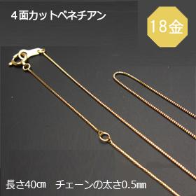 K18(18金) 4面カットベネチアンチェーン 長さ40cm (チェーン幅0.5mm) 1本売り 石の蔵