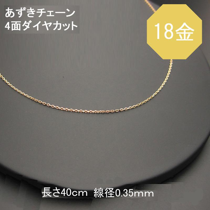 K18(18金) 4面ダイヤカットあずきチェーン 長さ40cm (チェーン幅1.2mm・線径0.35mm) 1本売り 石の蔵