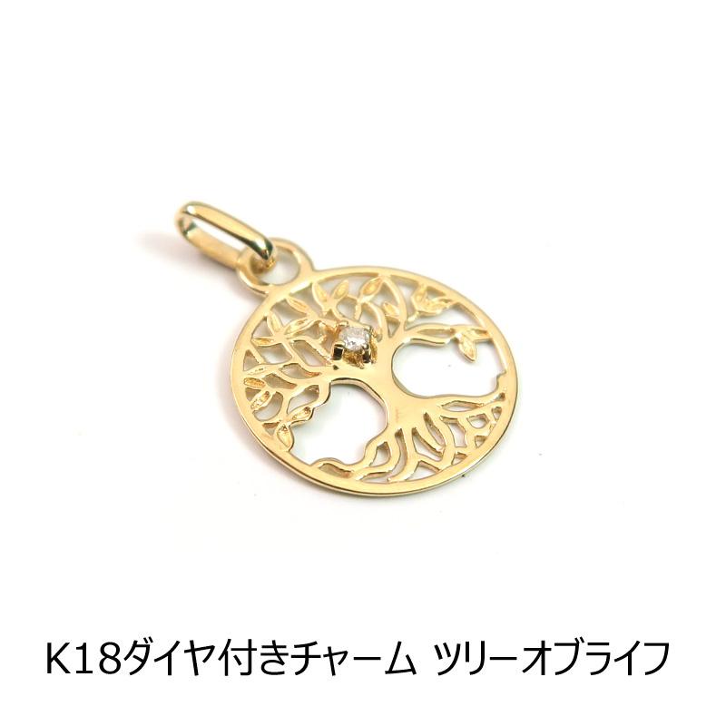 K18(18金) チャーム ツリーオブライフ ダイヤモンド付き 1個売り