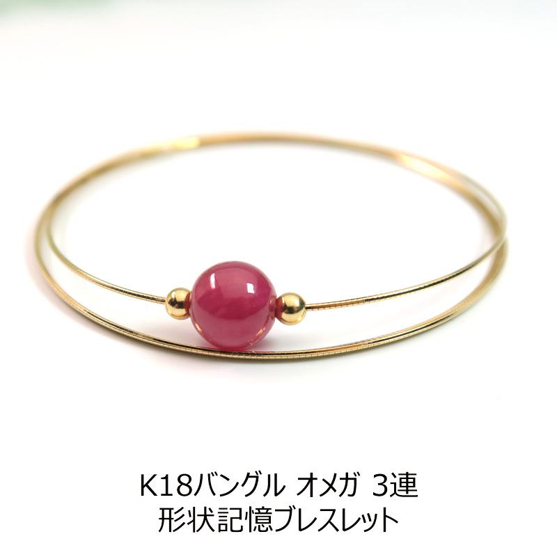 K18(18金)  バングル オメガ トリプル 形状記憶ブレスレット 1本売り